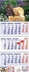 GOTOVY quarter calendar on 3 springs