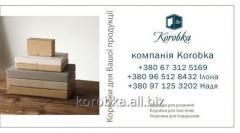 Коробки четырехклапанные Хмельницкий Украина