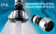 Прибор для экономии воды Водосберегающая насадка