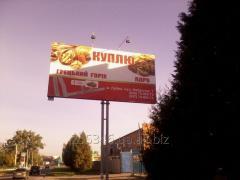 Рекламный щит  - Билборд