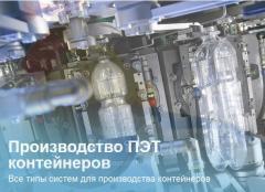 Линии для производства ПЭТ бутылок контейнеро