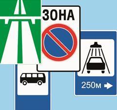 Знаки дорожные прямоугольные 700*1050 мм
