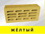 The brick is yellow
