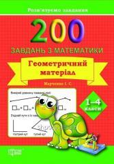 200 завдань з математики. Геометричний матеріал. 1-4 класи. Марченко І. С.