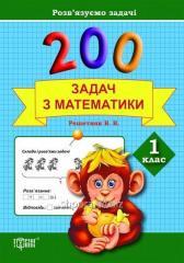 200 задач з математики. 1 клас. Решетняк В. В.