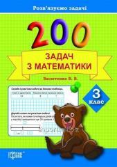 200 задач з математики. 3 клас. Васютенко В. В.