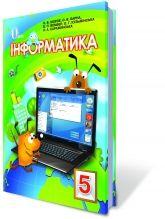 Інформатика, 5 кл. Морзе Н. В., Барна О. В.,
