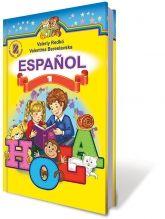 Іспанська мова, 1 кл.