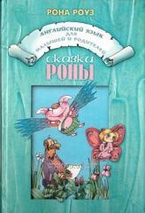Английский язык для детей и родителей. Сказки