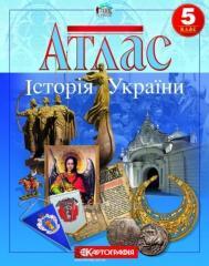 Атлас. Історія України. 5 клас (с контурной