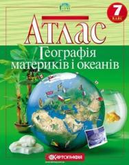 АТЛАС. Географія материків і океанів, 7 кл.