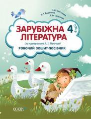 Зарубіжна література. 4 клас (за програмою А. І.