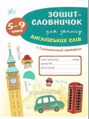 Зошит-словничок для запису англійських слів 5-9
