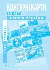 Контурні карти з історії України  (1900-1939 рр.).