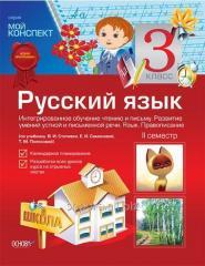 Русский язык. 3 кл. II сем. Интег. обуч. чтен. и