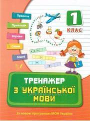 Тренажер з української мови 1 клас