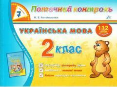 Українська мова 2 клас. 7 хвилин. Поточний