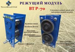 Vetkorub VTR-70