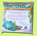 Грунт торфяный для теплиц и садоводства