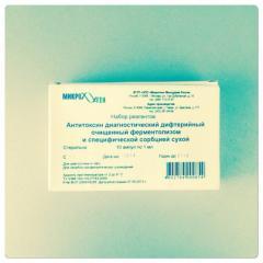 Антитоксин дифтерийный