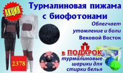 Турмалиновая пижама с биофотонами (м/ж) Вековой