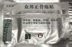 Ортопедический пластырь для  позвоночника.