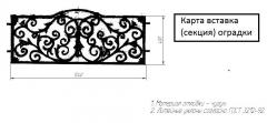 Card insert (section) of a fencing