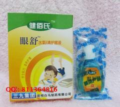 Eye drops 999 shu Qing for pupils with vitamin E