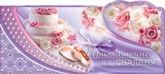 Invitation on a wedding.