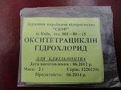 Oksitetratsiklin hydrochloride 2 gr. on 10 doses