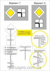 Стойка дорожного знака