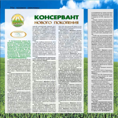 BIOKONT biopreservative for siloing of a forage
