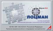 Система управления инженерными данными ЛОЦМАН:PLM
