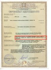 Board light-sound Filin T in Ukraine. Certificate