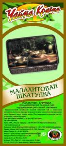 Чай зеленый 'Малахитовая шкатулка'