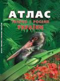Atlas of animals and plants of Ukraine