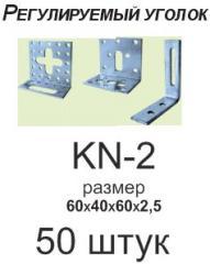 Adjustable corner of KN