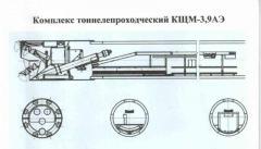 Complex tunnel-boring KShchM-3,9AE