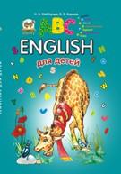 Пособия развивающие- English  для детей