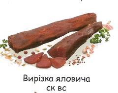 Вырезка говяжая CК ВС