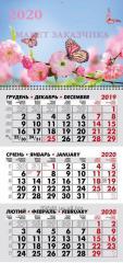 Квартальный календарь «Супер- эконом»