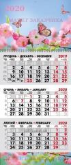 Квартальный календарь «Эконом»