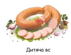 Sausage chicken Children's VS