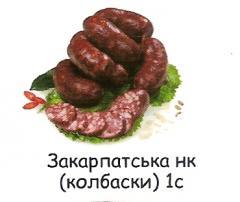 Sausages house baked Zakarpatye 1C