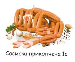 Sausages veal Prikopchenye 1C