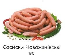Sausages chicken Novozhanovsky VS