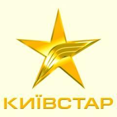 Золотые и Красивые номера Киевстар. Низкие цены