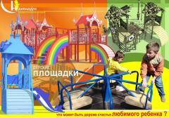 Детские игровые площадки и городки