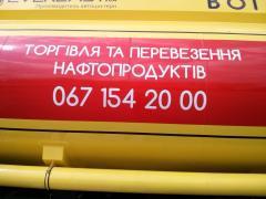 Evro5 diesel fuel, gas station via