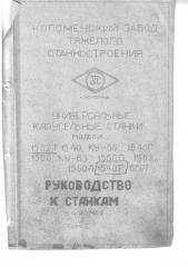 Technical documentation on the tokarnokaruselny
